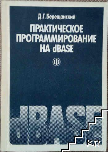 Практическое программирование на dBASE