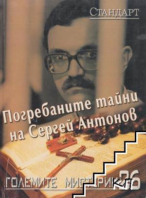 Големите мистерии. Книга 26: Погребаните тайни на Сергей Антонов