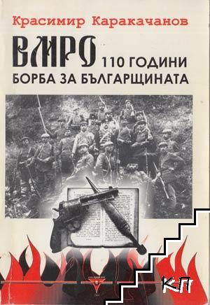 ВМРО - 110 години борба за българщината