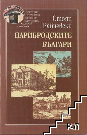 Царибродските българи