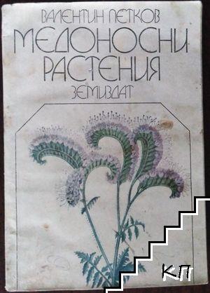 Медоносни растения