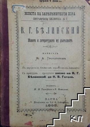В. Г. Белинский