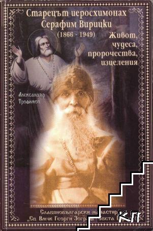 Старецът иеросхимонах Серафим Вирицки (1866-1949)