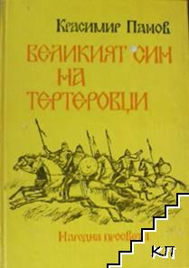 Великият син на Тертеровци