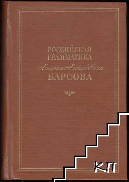 Российская грамматика