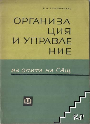 Организация и управление