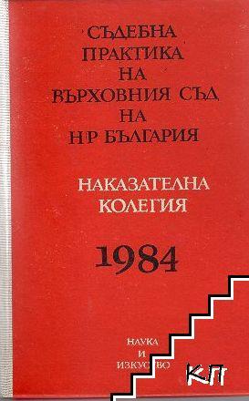 Съдебна практика на Върховния съд на НР България. Наказателна колегия 1984