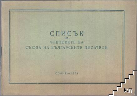 Списък на членовете на Съюза на българските писатели