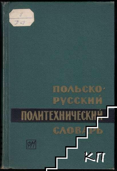 Польско-русский политехнический словарь