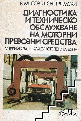 Диагностика и техническо обслужване на моторни превозни средства