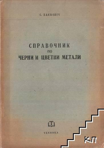 Справочник по черни и цветни метали