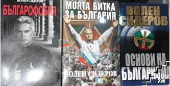 Българофобия / Моята битка за България / Основи на Българизма