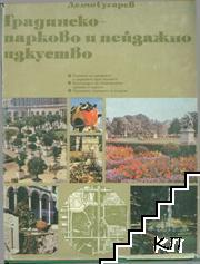 Градинско-парково и пейзажно изкуство