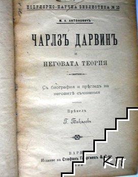 Чарлзъ Дарвинъ и неговата теория