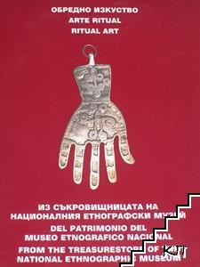 Из съкровищницата на Националния етнографски музей: Обредно изкуство