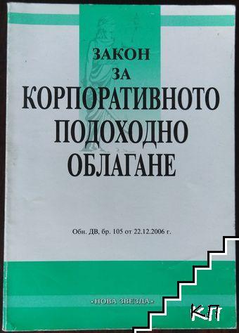 Закон за корпоративното подоходно облагане