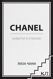 Chanel. Животът и отблизо
