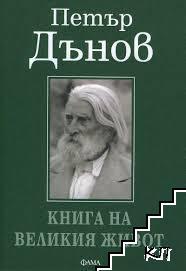 Книга за великия живот