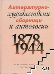 Литературно-художествени сборници и антологии 1878-1944. Том 1. Част 1: Аналитична част
