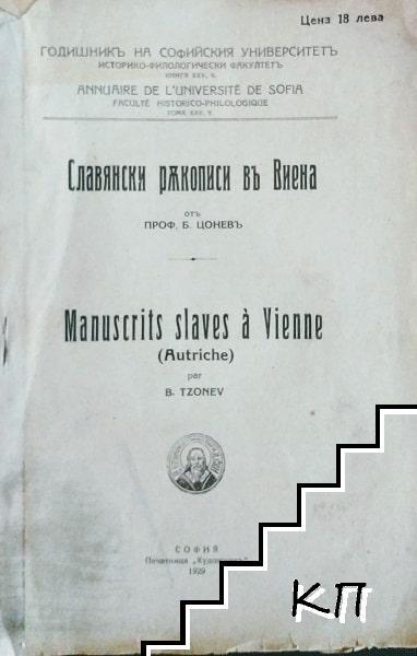 Славянски ръкописи въ Виена