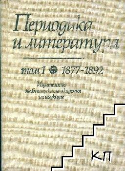 Периодика и литература. Том 1-2