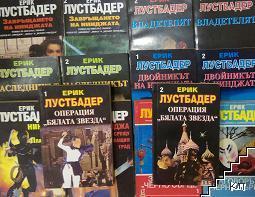 Ерик Лустбадер. Комплект от 14 книги