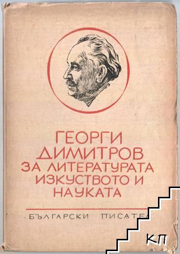 За литературата, изкуството и науката