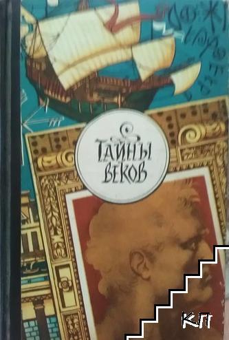 Тайны веков. Книга 3