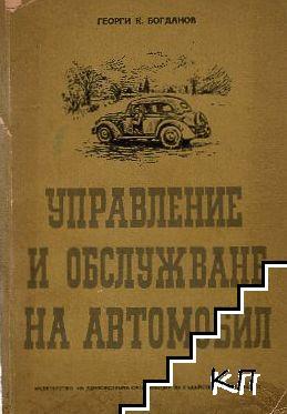 Управление и обслужване на автомобил