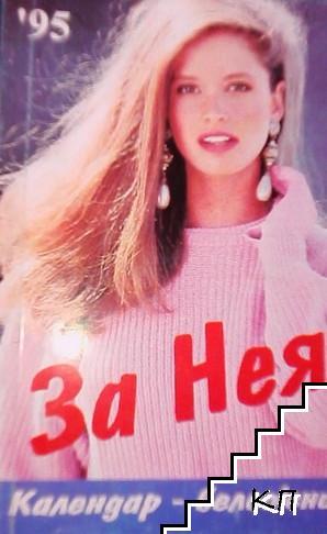 За нея. Календар-бележник '95