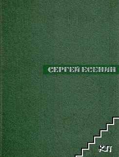 Собрание сочинений в пяти томах. Том 2: Стихотворения. Драматически поеми