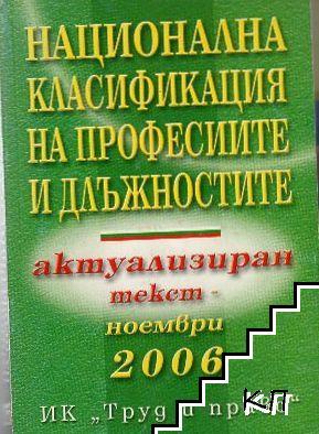 Национална класификация на професиите и длъжностите 2006