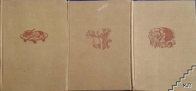 Събрани съчинения в десет тома. Том 1-2, 4