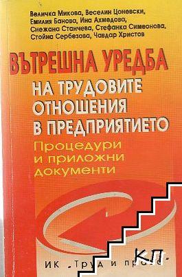 Вътрешна уредба на трудовите отношения в предприятието