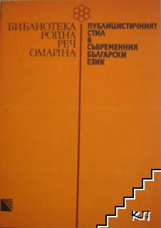 Публицистичният стил в съвременния български език