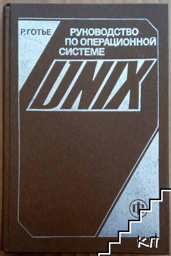 Руководство по операционной системе UNIX