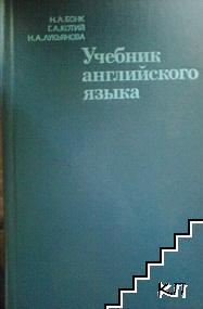 Учебник английского языка. Част 1