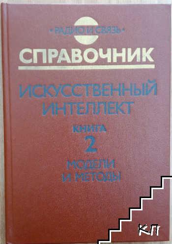 Искусственый интелект. Книга 2: Модели и методы