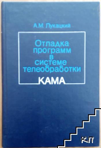 Отладка программ в системе телеобработки КАМА