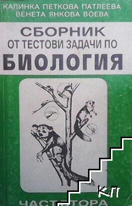 Сборник от тестови задачи по биология. Част 2