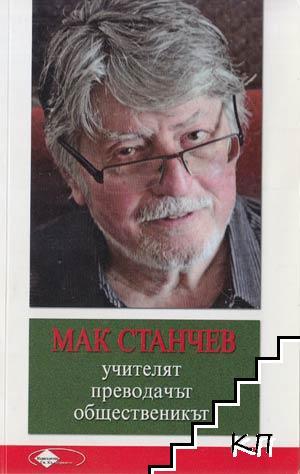 Мак Станчев: Учителят, преводачът, общественикът