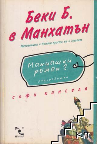Маниашки роман. Книга 1-3 (Допълнителна снимка 1)