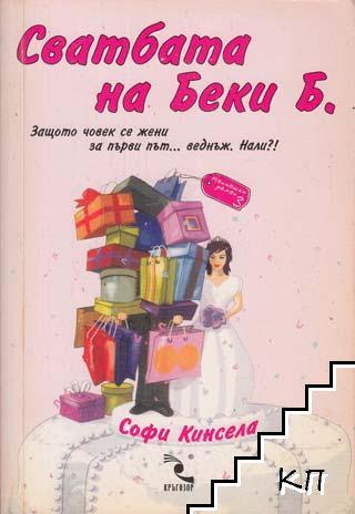 Маниашки роман. Книга 1-3 (Допълнителна снимка 2)
