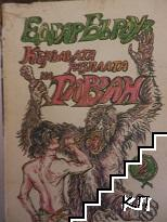 Кървавата разплата на Тарзан. Книга 2