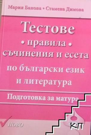Тестове. Правила, съчинения и есета по български език и литература