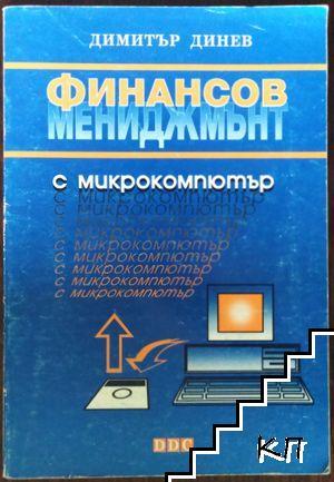 Финансов мениджмънт с микрокомпютър
