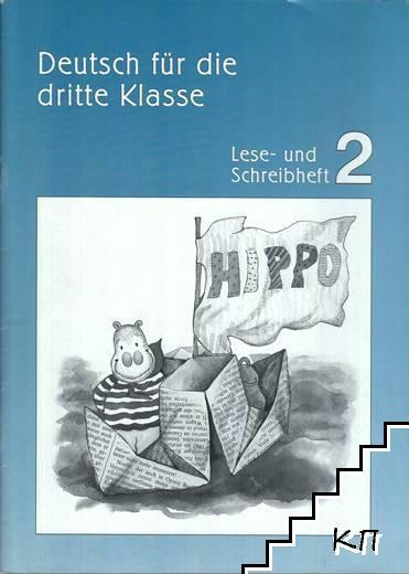 Hippo. Deutsch für die dritte Klasse. Lese- und Schreibheft 2