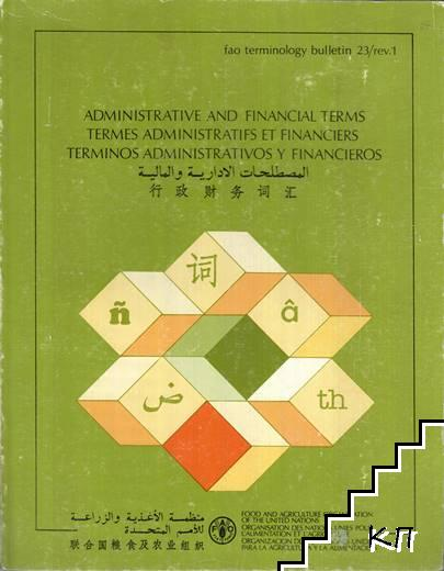 Administrative and Financial Terms