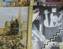 Световните цивилизации - история и култура в четири тома. Том 1-4