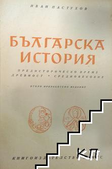Българска история. Томъ 1-2